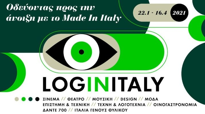 """Grecia: """"LogInItaly"""", rassegna di iniziative virtuali sulla cultura italiana"""