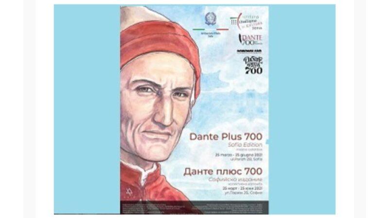"""Inaugurata virtualmente la mostra """"Dante Plus 700-Sofia Edition"""""""