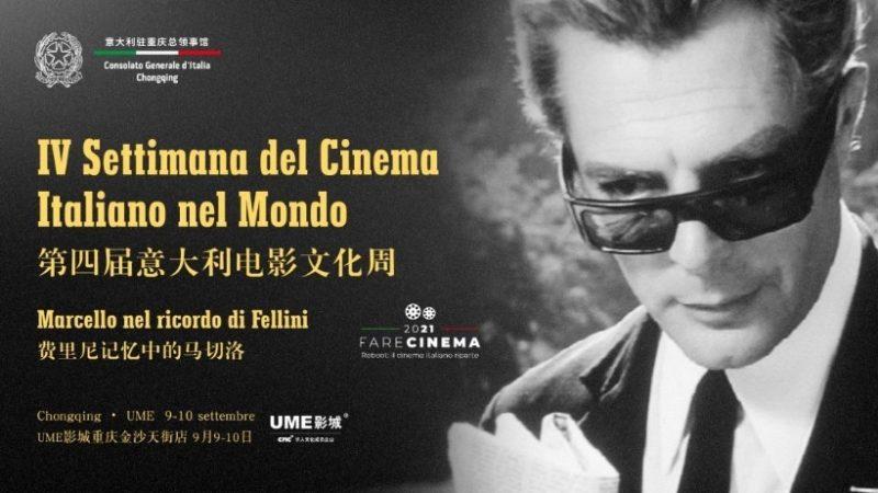 La IV Settimana del Cinema Italiano nel mondo a Chongqing nel segno di Mastroianni e Fellini